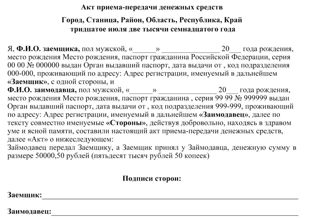 Акт приема передачи товара 3 экземпляра выдается на руки покупателю