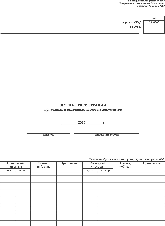 журнал регистрации приходных и расходных кассовых бланк