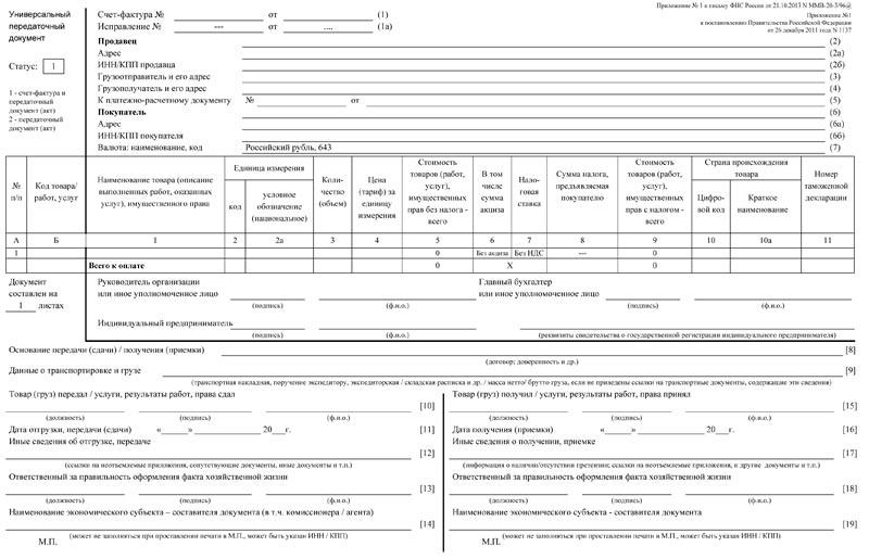 Образец универсального передаточного документа (акта)