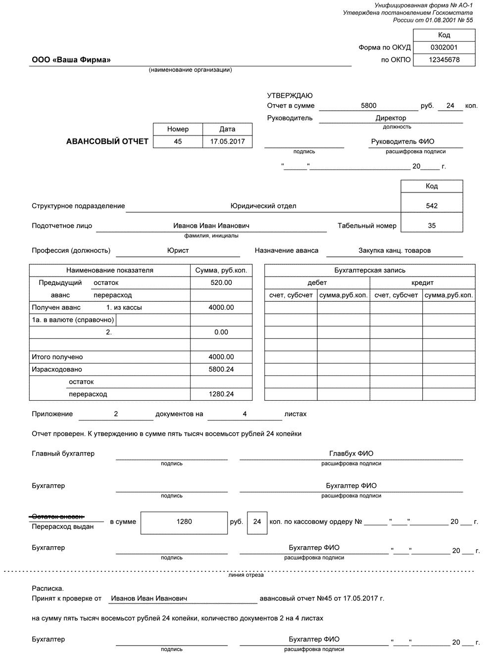 Расходная накладная в авансовом отчете