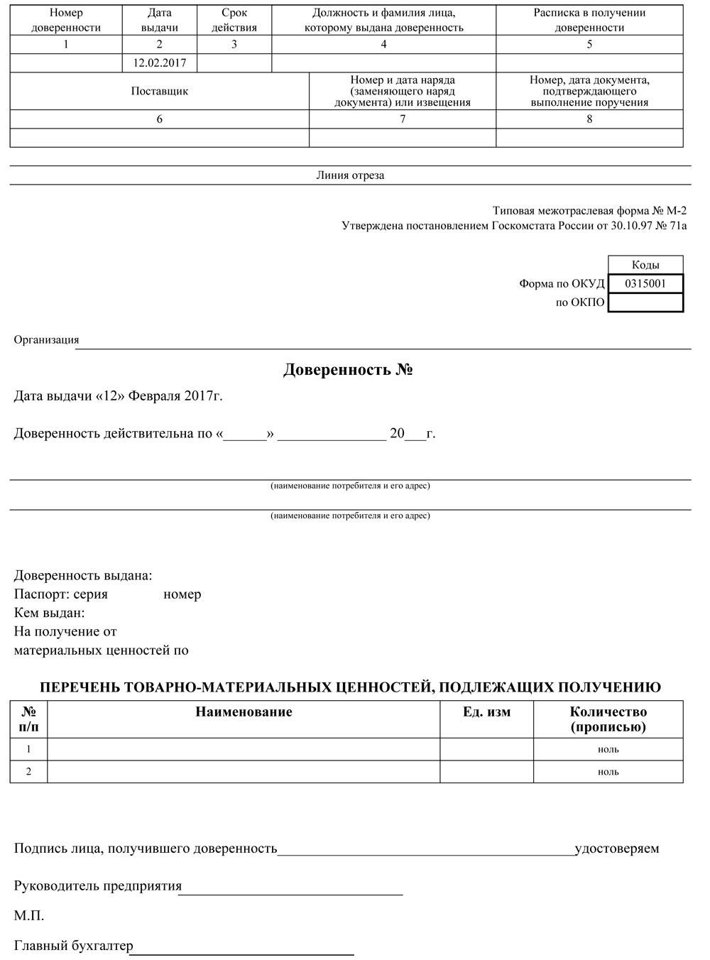 Сколько стоит временная регистрация в москве на 1 год официально