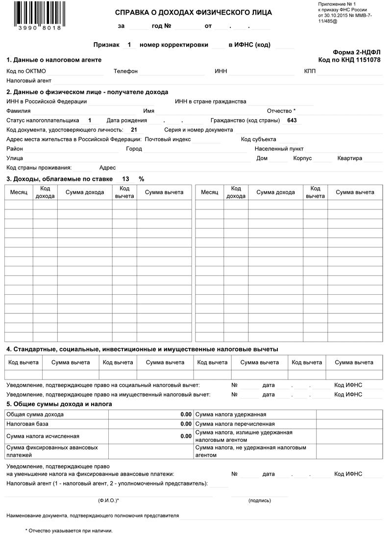 Справка о доходах физического лица для получения визы в рб документы для кредита в москве Саввинский Малый переулок