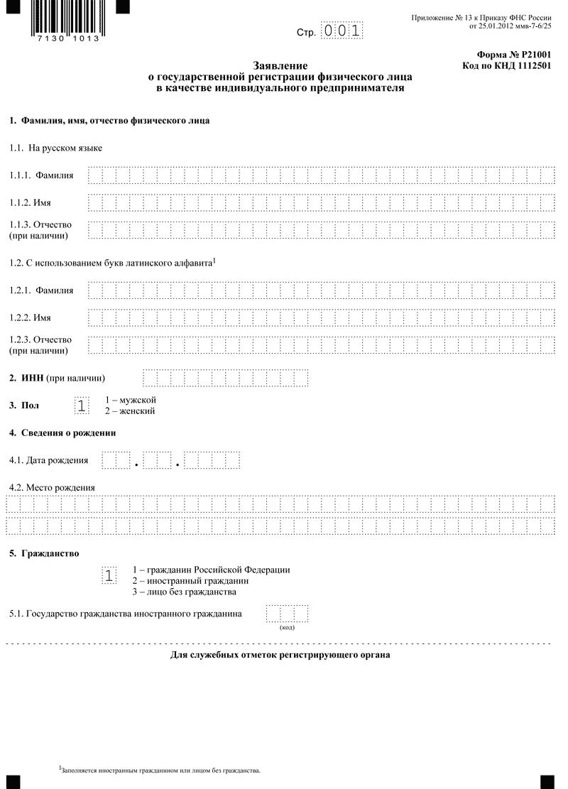 Заявление о государственного регистрации ип бланк квитанции об уплате госпошлины за регистрацию ооо
