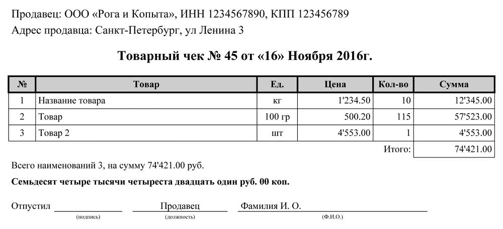 скачать товарный чек бланк украина