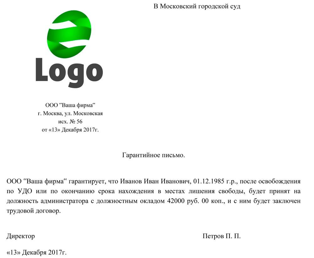 Гарантийное письмо о приеме на работу для УДО