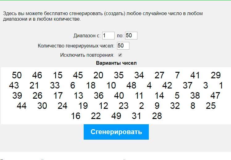 фото чисел по генератор контакте случайных в